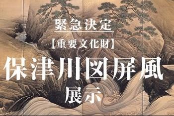 保津川図屏風.jpg