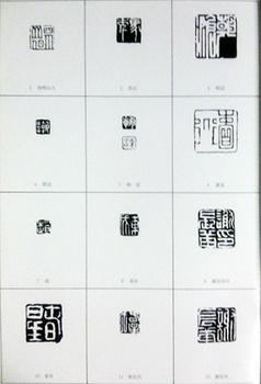 蕪村印譜.jpg