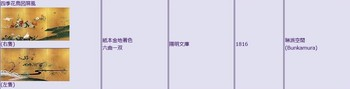 三部作・四季花鳥図.jpg