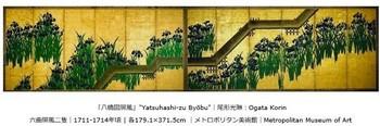 八ツ橋図三.jpg