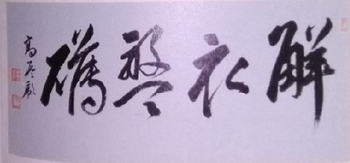 東山清音1 (3).png