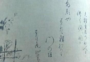 芭蕉・閉関・朝顔.jpg