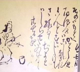 蕪村の手紙1.jpg