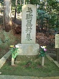 蕪村墓.png